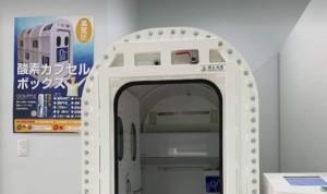 酸素ボックス2